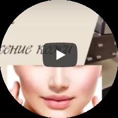 Смотреть видео косметологических услуг